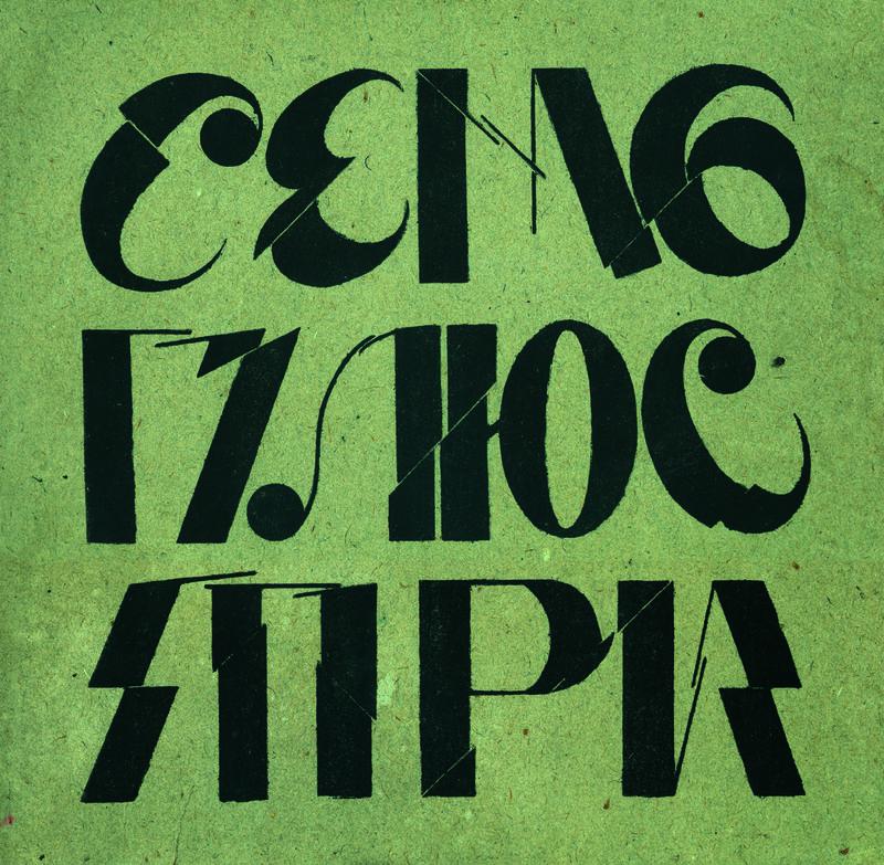 Boris-Kosarev-1918_7+3