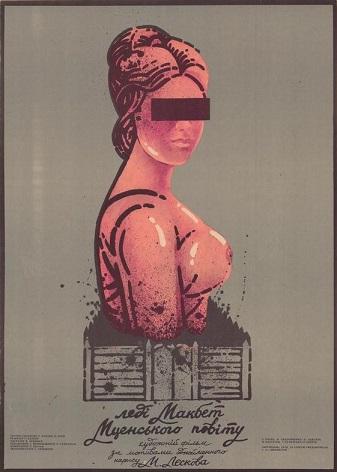 Lady-macbeth-of-mtsensk-district-movie-poster-1989-1020340180